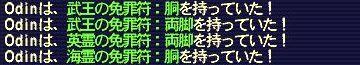 odin_090328_1.jpg