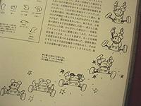 20060706-2.jpg