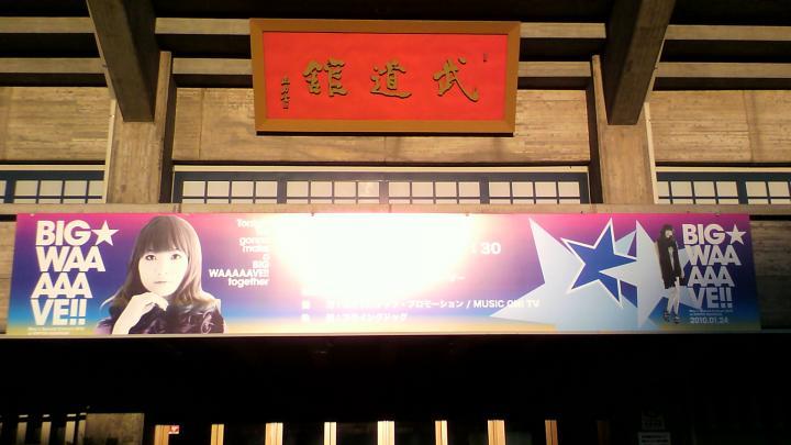 May'n Special Concert 2010 『BIG☆WAAAAAVE!!』