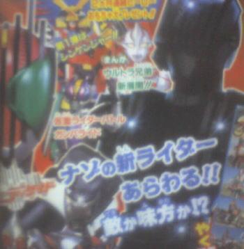 仮面ライダーディケイド 2号ライダー