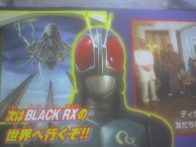 仮面ライダーRXの世界