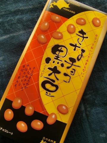 きなチョコ黒大豆①