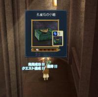 孔雀石の小箱発見