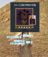 発見◆ヨルバ王国の神官の仮面