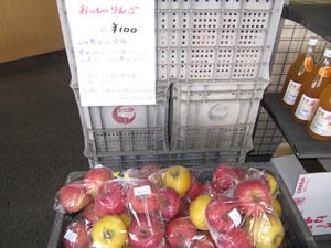 飯綱町産のりんご