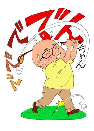 でんちゃん 今年はゴルフ?