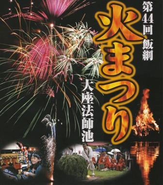 飯綱高原 火祭