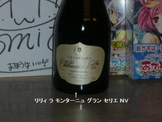 高いシャンパン