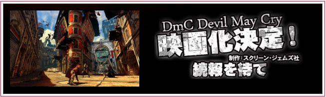 DMC映画化決定