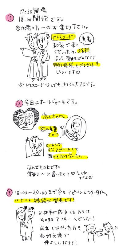 enmusubi2.jpg