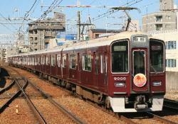 園田(2008.11.15)