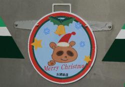 名越(2008.12.21)