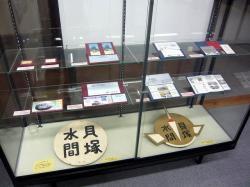 貝塚市歴史展示館