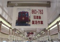 モ863車内(2009.2.7)