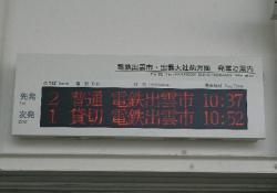 松江しんじ湖温泉(2009.3.1)