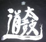 Taiko-Do_convert_20081203110954.jpg