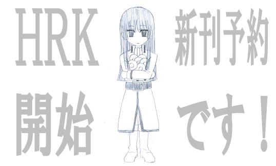 信女ちゃんでHRKのお知らせ、新刊予約スタートです!☆(≧▽≦)☆!