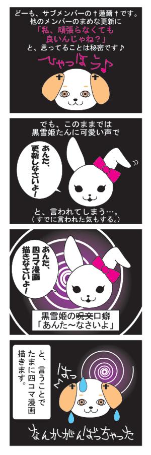 四コマ-1