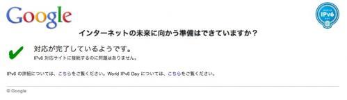 Googleのテストページ