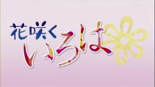 花咲くいろは 第2話 「復讐するは、まかないにあり」 - ひまわり動画.mp4_000018393