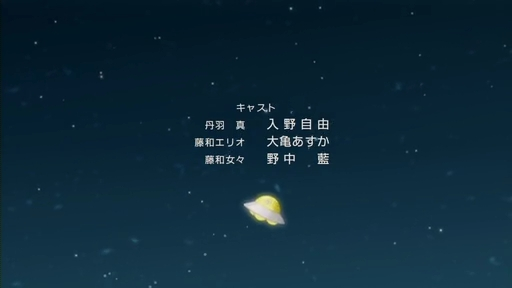電波女と青春男 第1話 「宇宙人の都会」 - ひまわり動画.mp4_001347596