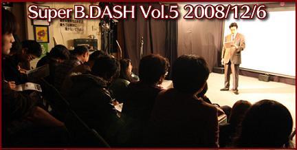 SUPER B-DASH