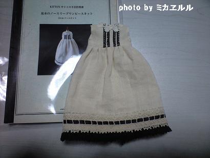 サフィーのお洋服・kittenキットCA390461