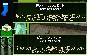 靴下とカードをもらいました