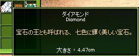 また大きなダイアモンドですね