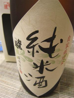 船尾瀧 自家栽培米 純米