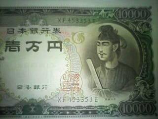 ... 日記♪ 聖徳太子の旧一万円札