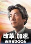 koizumi4