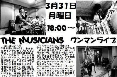 THE MUSICIANSスタジオライブ告知3