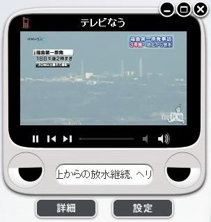 テレビなう01