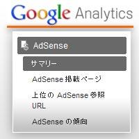 AdSenseとAnalyticsを統合