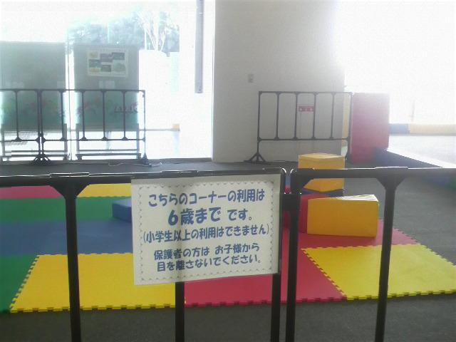 2010年2月現在のスタジアム室内遊具があったところ