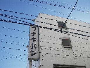 uchiki12-11-08-1.jpg