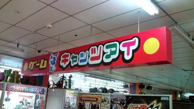 キャッツアイ西葛西店