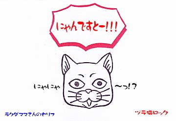 にゃんですとー!!!