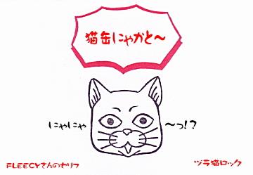 猫缶にゃかと~