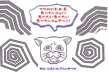 ネコパンチの松さんのセリフ