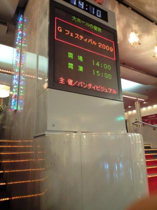 Gフェス東京、いよいよ開場!