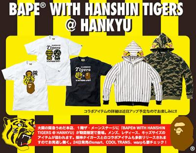 bape-hanshin-tigers-collection.jpg