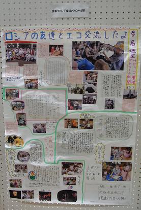 彦名地区チビっ子環境パトロール隊の壁新聞だよ!