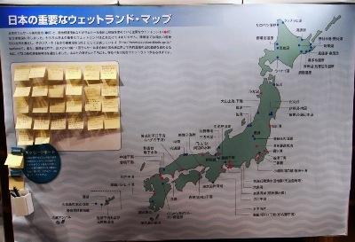 日本の重要なウエットランド・マップ