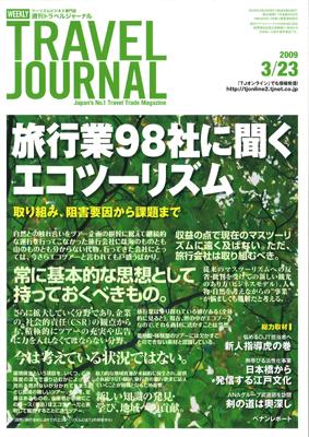 TJ0323.jpg
