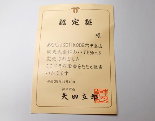 173_六甲縦走2