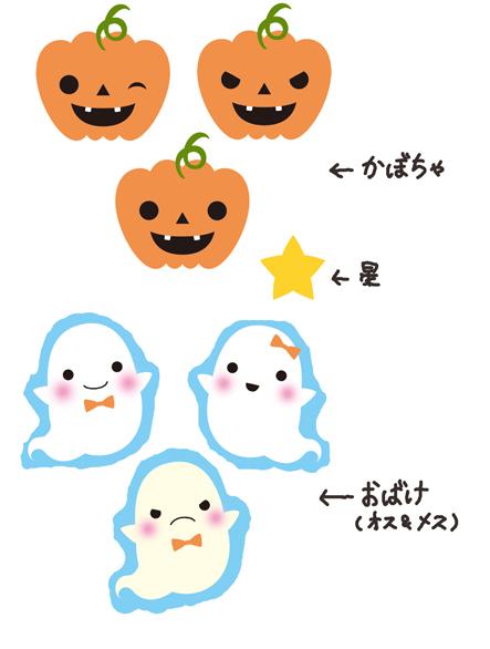 ハロウィン(おばけ&かぼちゃ)
