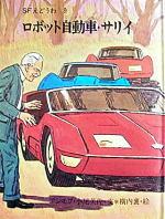 ロボット自動車・サリイ