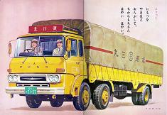 三菱ふそうトラックT951型(池田献児・画)